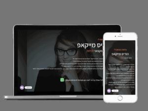 NY-Digital בנייה וקידום אתרים פרוייקט הודייס מייקאפ