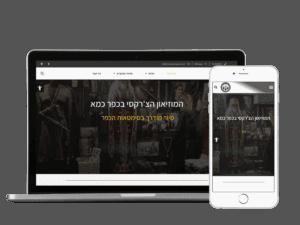 NY-Digital בניית אתרים וקידם אורגני פרוייקט המוזיאון הצרקסי
